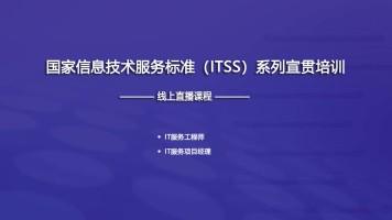 ITSS宣贯培训会