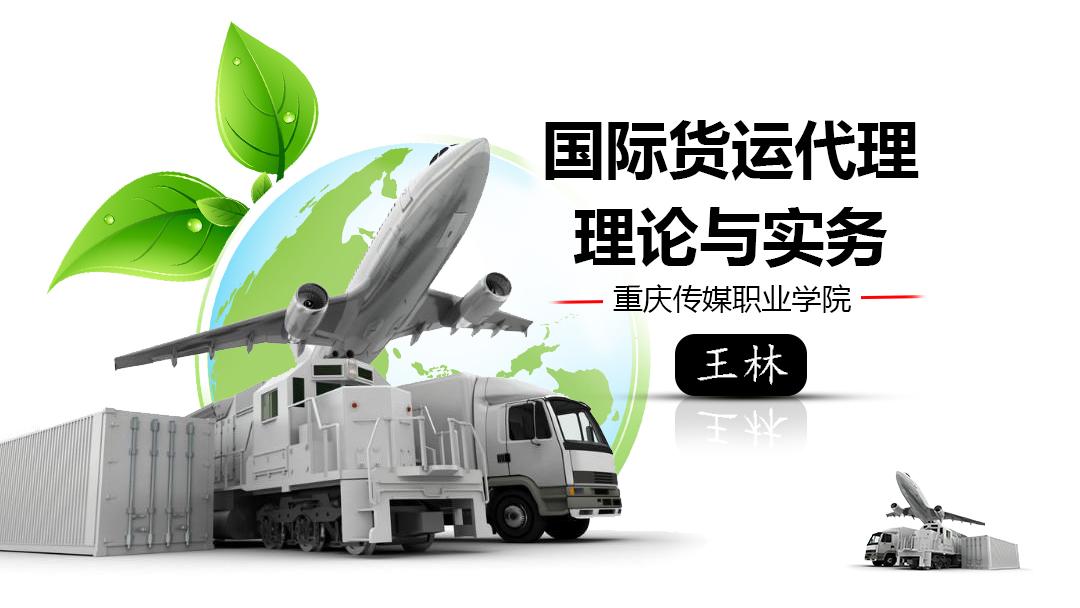 国际货运代理海上运输空运理论及实务