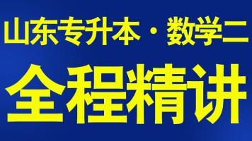 【升本课堂】2022年山东专升本-数学二-全程精讲