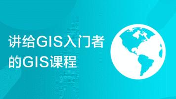讲给GIS入门者的GIS课程