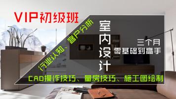 室内设计全案初级班『小白快速入门/CAD制图/量房/施工图与深化』