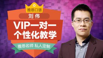 刘伟-雅思口语1对1VIP课程