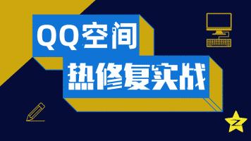 Android-QQ空间热修复实战