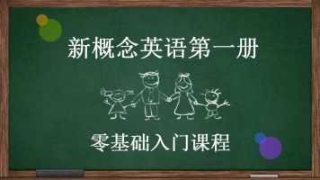 【免费试听课】新概念英语第一册