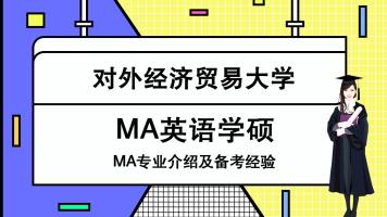 2021年对外经贸大学MA英语学硕考研初试导学视频