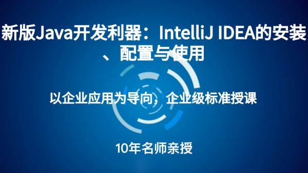 新版Java开发利器:IntelliJ IDEA的安装、配置与使用