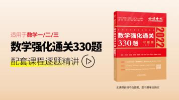 22考研数学 | 晓千老师团队 | 330题逐题精讲课