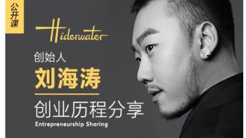 Hiderwater创始人刘海涛:创业历程分享