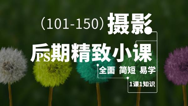 摄影后期精致小课(101-150)