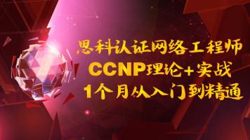 华亿网络-思科认证网络工程师CCNP精品VIP实战课程