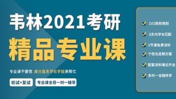 21考研精品专业课(300分/60课时)