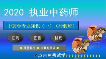 执业药师【2020中药学药一习题冲刺班】