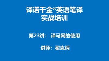 译诺千金英语笔译实战培训第23讲-译马网的使用