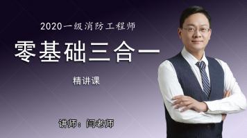 2021严师消防工程师-三合一精讲班