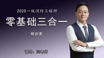 2020严师消防工程师-三合一精讲班