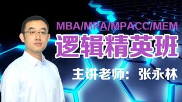 【考仕通】MBA/MPA/MPAcc逻辑网络课程-张永林