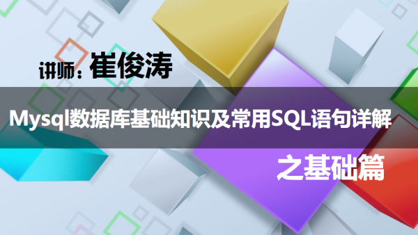 MYSQL数据库及常用SQL语句讲解(基础篇)