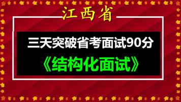 2021年江西省考面试公务员结构化面试教程联考视频历年真题讲义课
