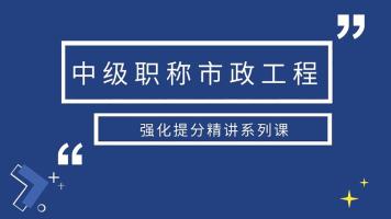 2020湖南中级职称考试市政专业精讲课
