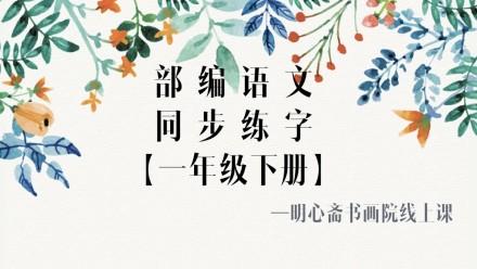 语文同步练字【一年级下册】