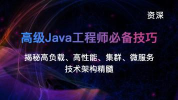 高级Java工程师必备技巧,高负载,高性能,集群,微服务技术架构精髓