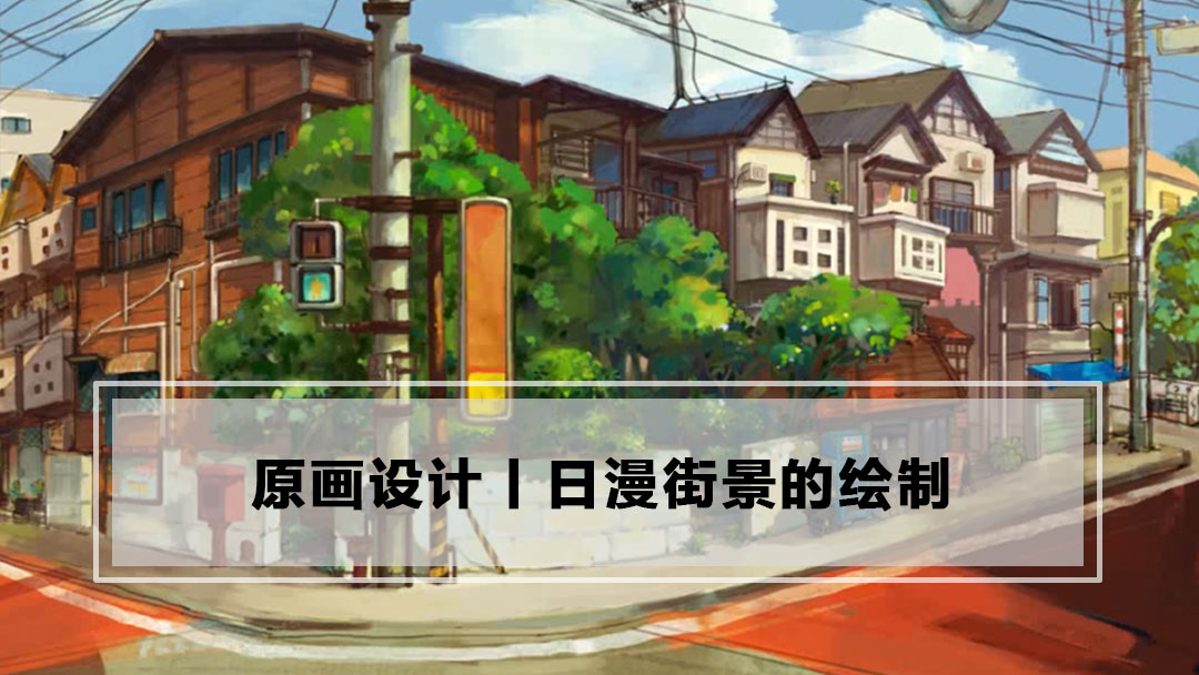 日漫街景的绘制丨场景原画丨原画CG教程丨王氏教育集团