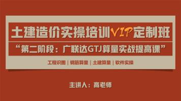 土建造价VIP定制班 第二阶段:广联达GTJ算量实战提高课