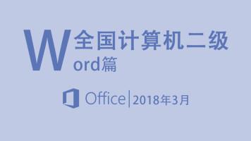 计算机二级officeWord篇