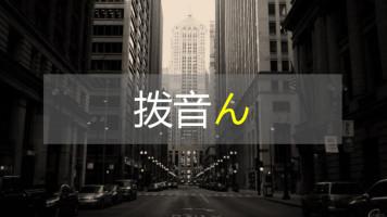 日语五十音图日语入门——日语拨音:ん