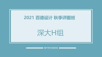 2021评图班【深大H组】