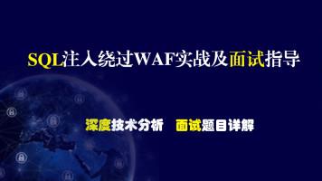 SQL注入绕过WAF实战及面试指导