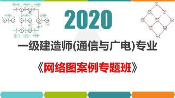 强考教育2020年一级建造师(通信与广电)实务-网络图案例专题班