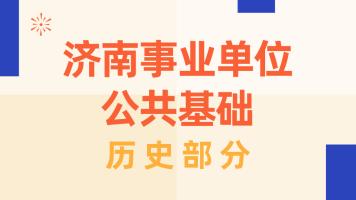 济南事业单位公共基础—历史部分