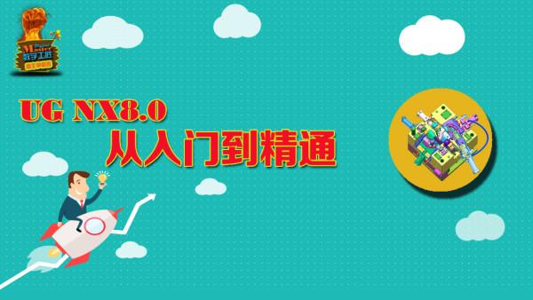 UG 8.0从入门到精通【3D四六级认证课程】