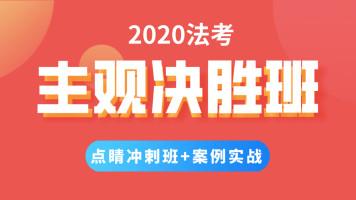 来胜教育2020法考主观题决胜班