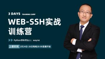 Python-WEB-SSH实战训练营