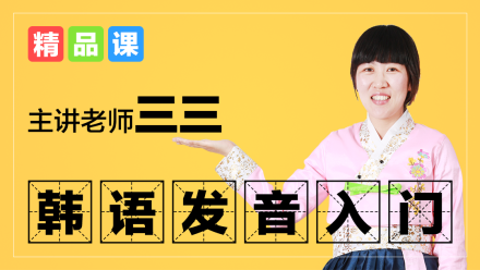 【精品课】韩语发音入门课程-三三老师班