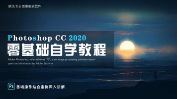 PS2020零基础自学课程(入门到精通)