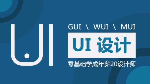 UI设计教程 UI实战经验 平面/网页/手机端设计 问尘