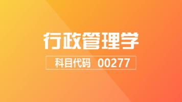 【限时购】自考 行政管理学 00277 加速提分班