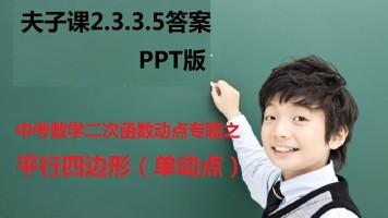 夫子课2.3.3.5答案ppt版-二次函数动点专题之平行四边形单动点