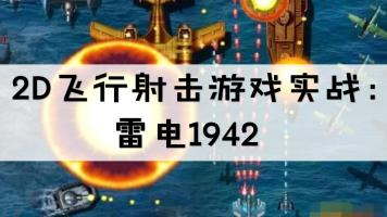 2D飞行射击游戏实战:雷电1942