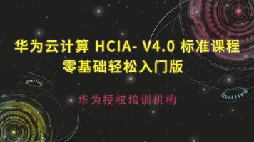 华为云计算HCIA-V4.0标准课程/零基础入门课