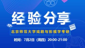 北京师范大学戏剧与影视学考研经验分享