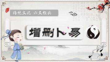 六爻入门之增删卜易系列一