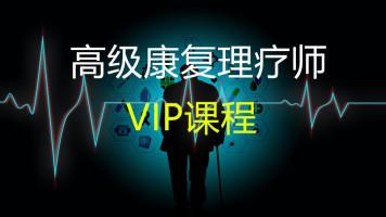 【杏海教育】高级康复理疗师VIP课程