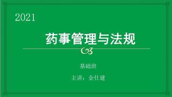 执业药师【药事管理与法规】基础班