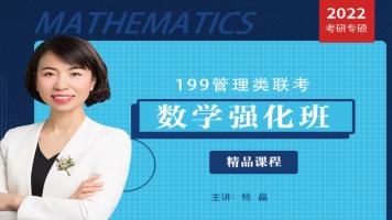 22届考研管理类联考数学高分精品课(强化班)