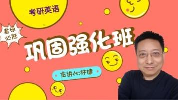 林健考研英语强化班(包括英语一和英语二)