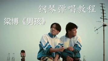 梁博《男孩》钢琴弹唱谱+视频示范小朝弹唱教程